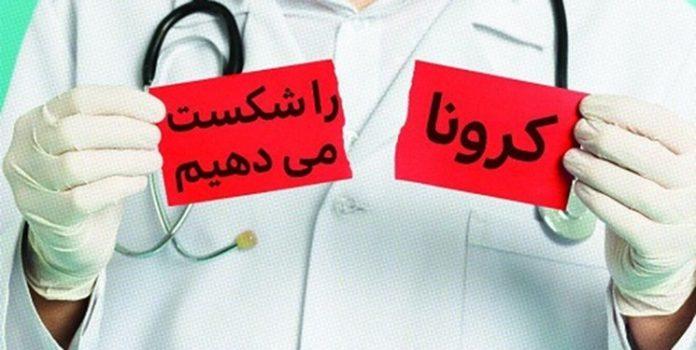 انعقاد تفاهم نامه بسیج و وزارت بهداشت