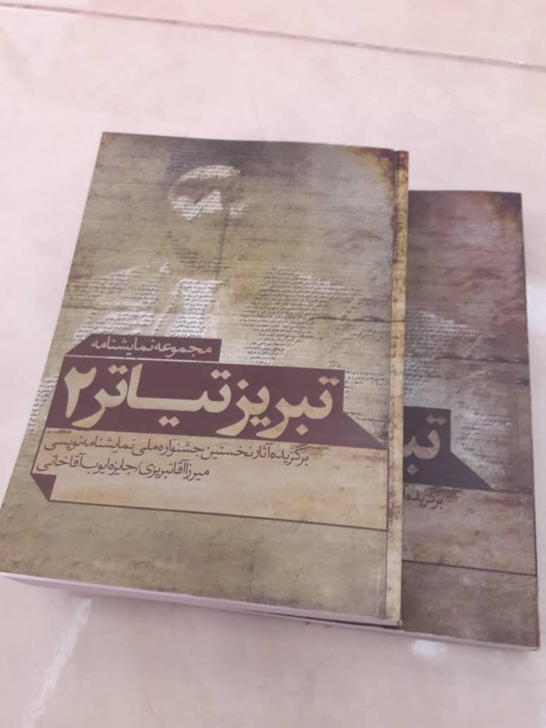 مجموعه نمایشنامه «تبریز تیاتر2» به همت انتشارات ریتم منتشر شد