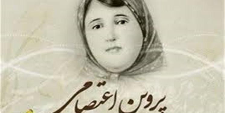 مظلومیت پروین اعتصامی در اسفندهای تکراری