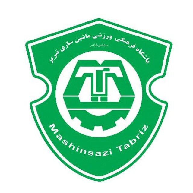 اطلاعیهی باشگاه ماشین سازی در خصوص انتشار خبر محرومیت از نقل و انتقالات