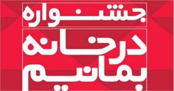 تمدید مهلت ارسال آثار به جشنواره «در خانه بمانیم» تبریز