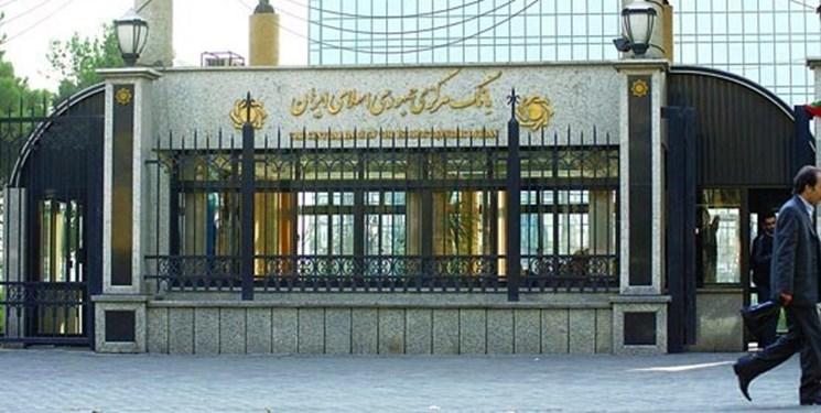 بیانیه بانک مرکزی جمهوری اسلامی ایران در واکنش به گزارش دیوان محاسبات کشور