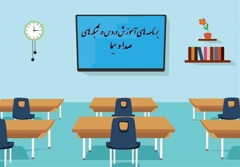 جدول زمانی آموزش تلویزیونی دوشنبه ۲۲ اردیبهشت