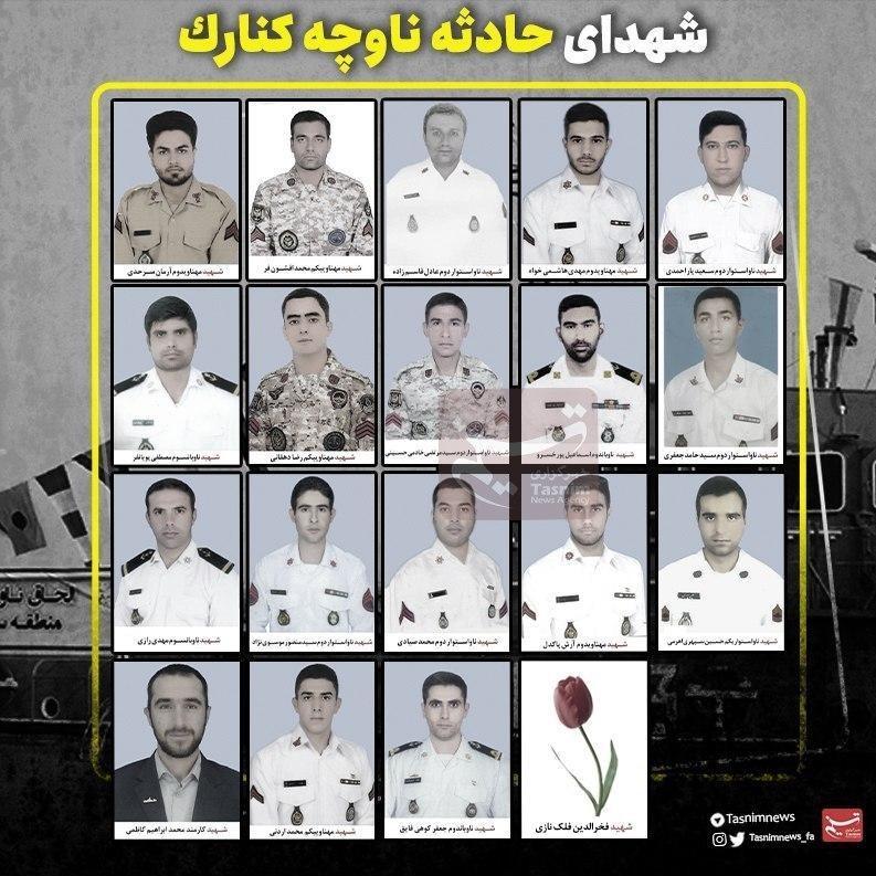 اسامی شهدای سانحه ناوچه کنارک اعلام شد+تصاویر