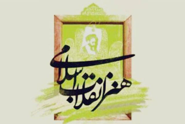 """احتمال معرفی """"چهره هنر انقلاب سال ۹۸ آذربایجان شرقی"""" در تیر ماه"""