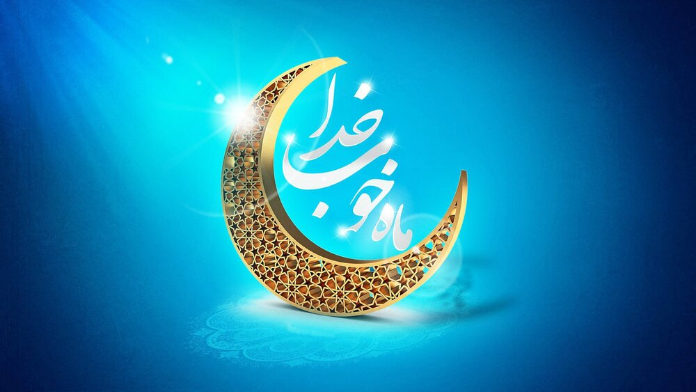 تکیهی رمضان| سخنرانی حجت الاسلام و المسلمین احد ملک پور