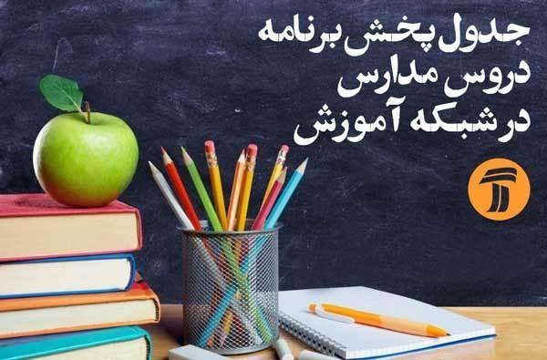 جدول زمانی آموزش تلویزیونی چهارشنبه ۷ خرداد