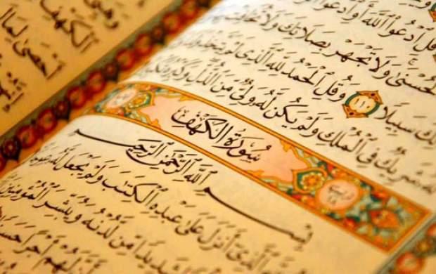 راهاندازی سامانه آموزش مجازی قرآن کریم در تبریز