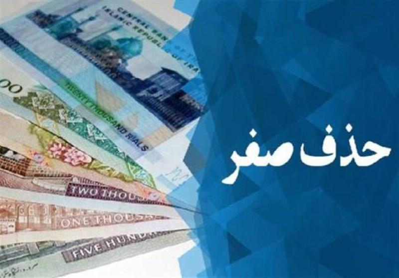 نظر هیئت نظارت مجمع تشخیص درباره حذف صفر از پول ملی اعلام شد