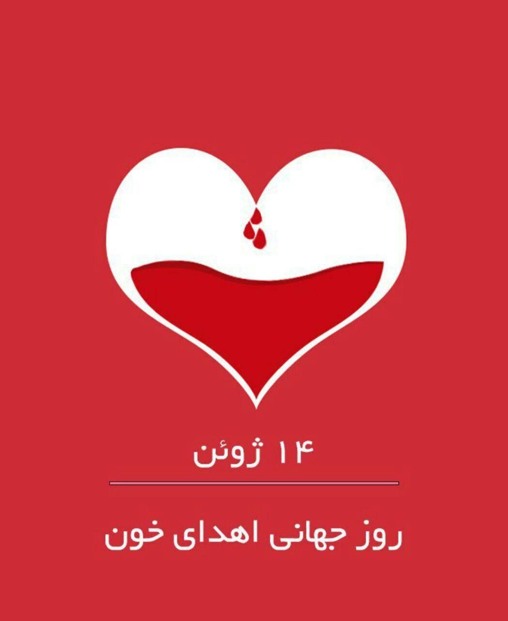 ( 14 ژوئن ) روز جهانی اهدای خون