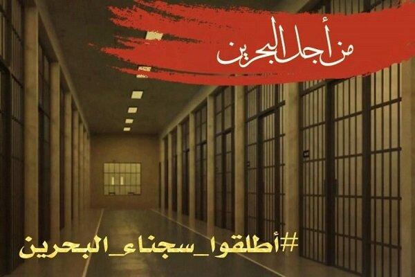 ضرب و شتم زندانیان بحرینی بعلت عزاداری شهادت امام جعفر صادق(ع)