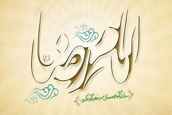تبیین عقلانی امامت توسط امام رضا(ع)/ هجرت تمدن ساز ثامن الائمه
