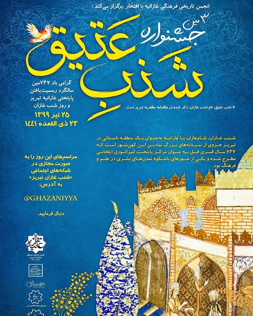 برگزاری جشنواره «شنب عتیق» در تبریز