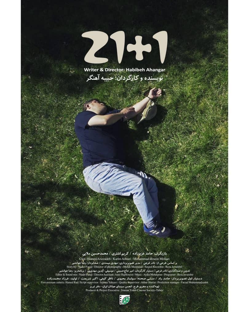 حامد؛ تنها بازیگر سندروم داونی در آذربایجان شرقی/ از رویای دیدن کلاه قرمزی تا رسیدن به پرده سینماهای استانبول