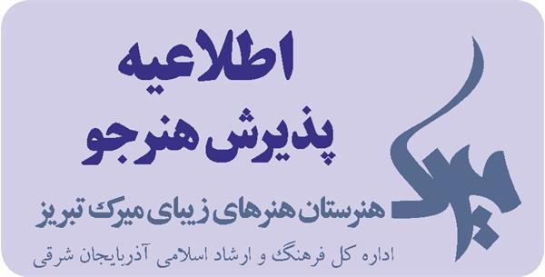 هنرستان هنرهای زیبای میرک تبریز هنرجو می پذیرد