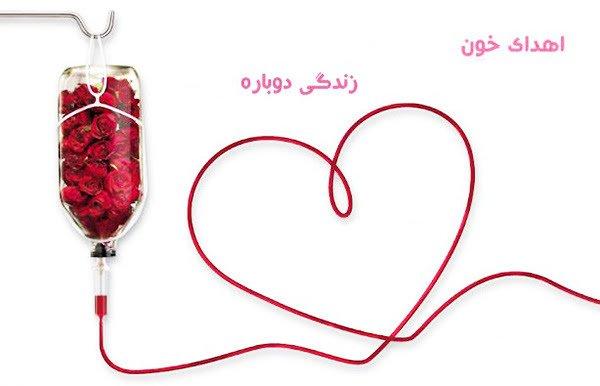۹ مرداد ، روز اهدای خون