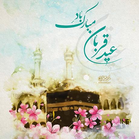 فضیلت و اعمال عید قربان؛ جشن رهایی از اسارت نفس