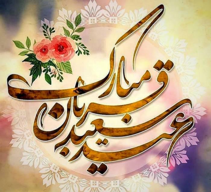 دو درس مهم از عید قربان
