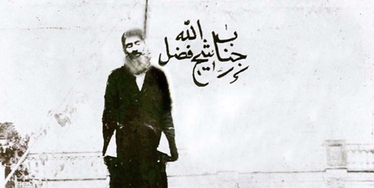 مجتهد اول تهران چگونه به دست روشنفکران غربگرا بالای دار رفت؟