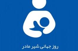 روز جهانی شیر مادر و ضرورت تغذیه طبیعی نوزاد