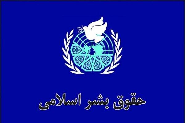 5 اوت؛ روز حقوق بشر اسلامی و کرامت انسانی