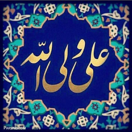 احیای تمدن اسلامی در سایه غدیر/ اگر به پیمان غدیر عمل می شد!