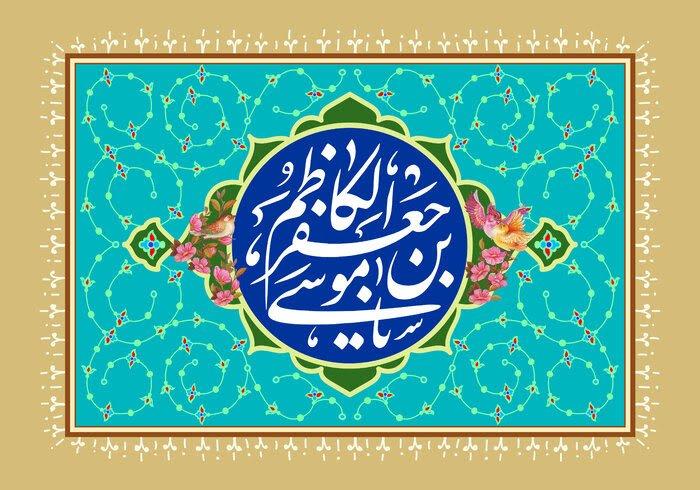 امام موسی کاظم(ع)؛ گنجینه فضیلت و حافظ مکتب جعفری