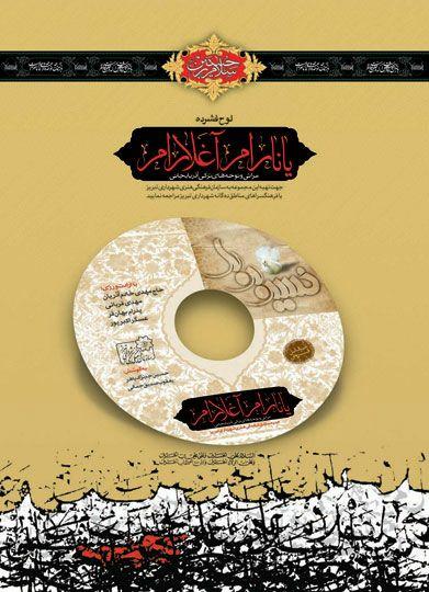 بازنشر آلبوم عاشورایی یانارام آغلارام در تکیه محرم