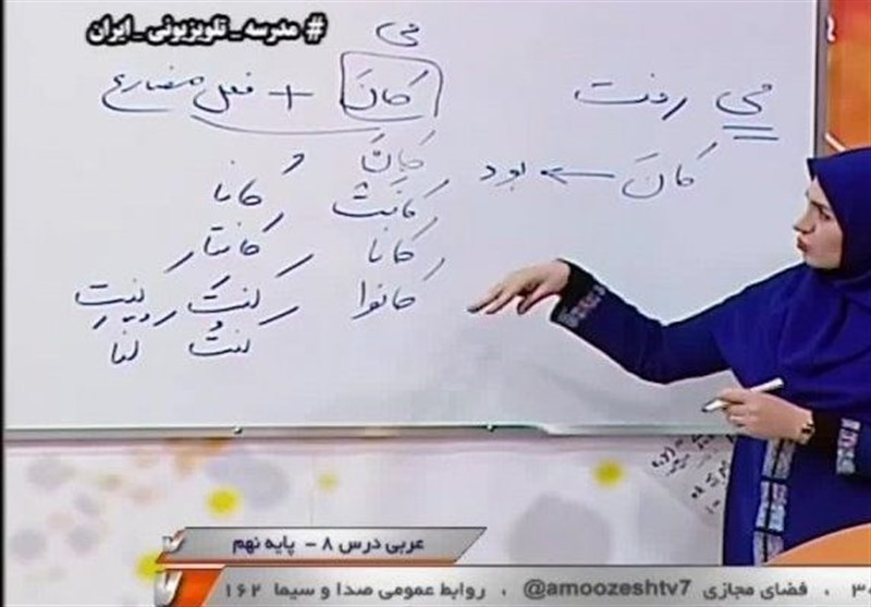 جدول زمانی آموزش تلویزیونی دانشآموزان سهشنبه ۱۸ شهریور