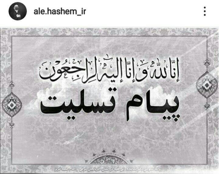 پیام تسلیت سید محمدعلی آل هاشم؛ اما م جمعه تبریز