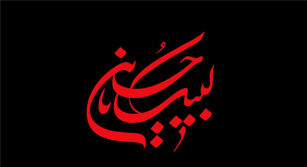 تکیه محرم| سخنرانی حجت الاسلام کریم زاده