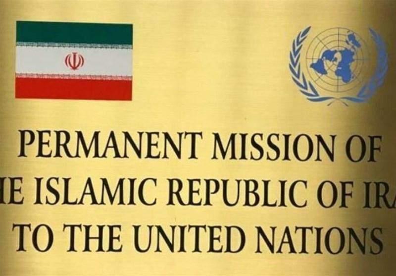 نامه ایران به سازمان ملل در واکنش به ادعای آمریکا