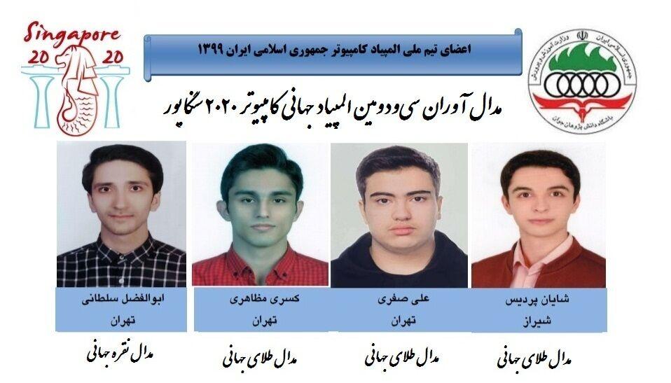 دانشآموزان ایرانی رتبه چهارم رقابتهای جهانی المپیاد کامپیوتر را کسب کردند