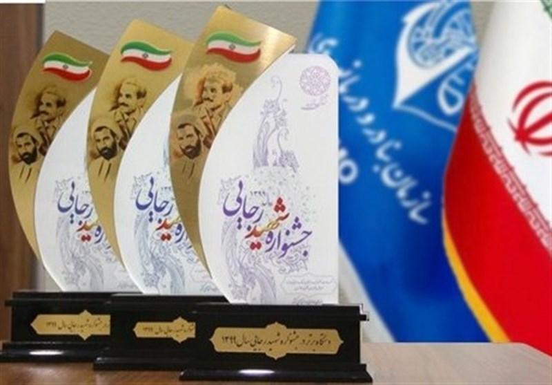 سازمان بنادر و دریانوردی دستگاه برتر کشوری در جشنواره شهید رجایی شد