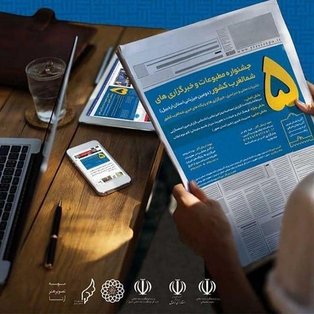 درخشش تبریزیها در جشنواره مطبوعات شمالغرب