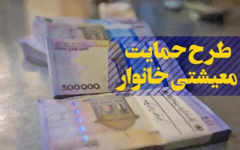 کمکهای معیشتی فردا شب در حساب میلیونها ایرانی