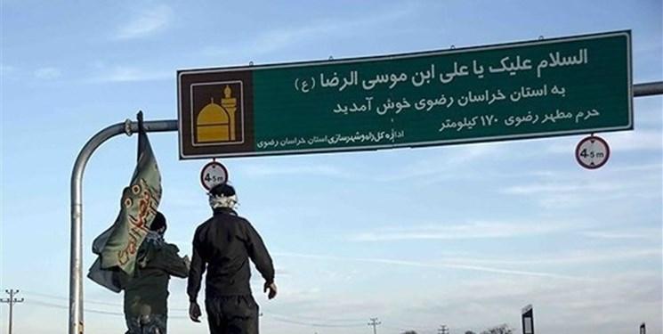 ستاد مرکزی اربعین: راهپیمایی به سمت بارگاه امام رضا(ع) و بقاع متبرکه ممنوع است