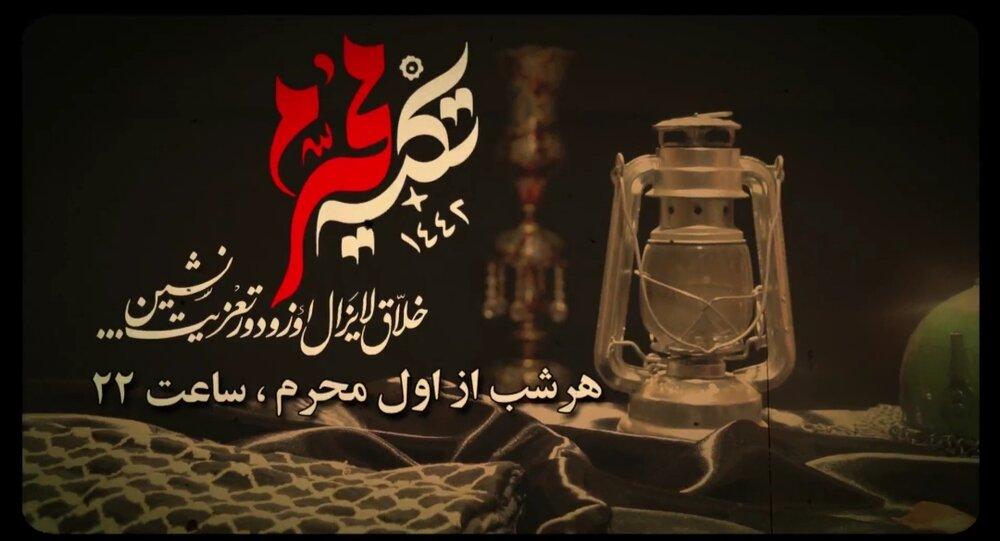 """""""تکیه محرم"""" در جوار حرم امام غریب؛ ماه صفر را به پایان می برد"""
