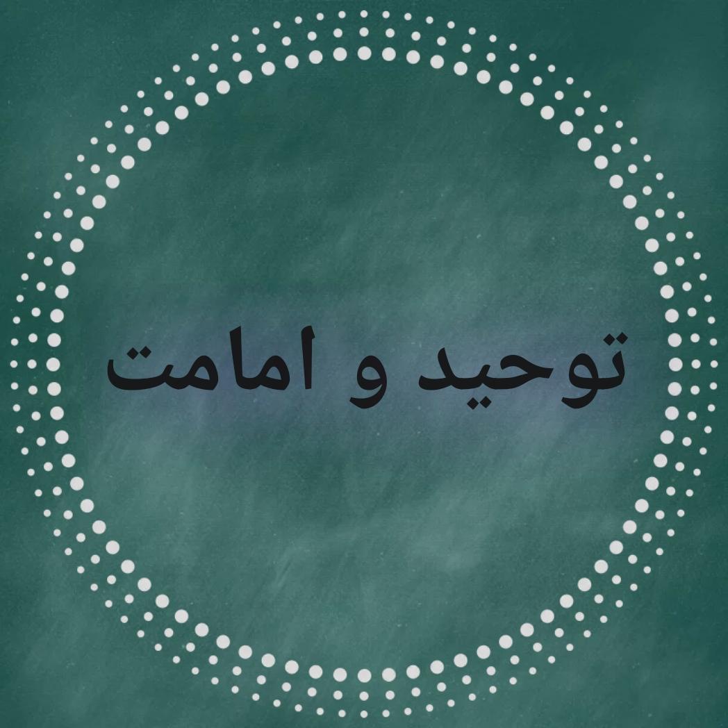 به بهانه شهادت امام رضا(ع)| نگاهی به رابطه توحید و امامت