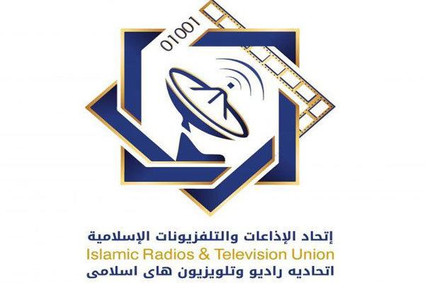 اتحادیه رادیو و تلویزیونهای اسلامی اقدام آمریکا را محکوم کرد