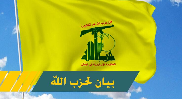 حزب الله لبنان اهانت به پیامبر اسلام در فرانسه را محکوم کرد