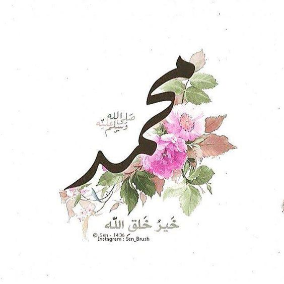 محمد (ص) شمع فروزان هدایت و نجات