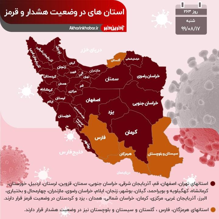 آخرین وضعیت استانهای درگیر با ویروس کرونا