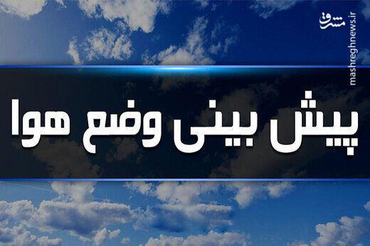 هواشناسی ایران ۹۹/۸/۲۸|کاهش ۱۰درجهای دما/ برف و باران کشور را فرا میگیرد