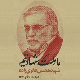 """ویژه برنامه زنده """"فخر ایران"""" به پاس خدمات دکتر محسن فخرزاده"""