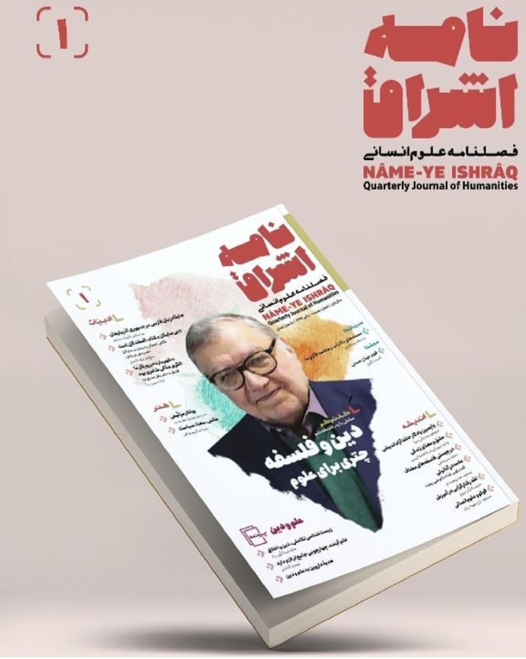هدف فصلنامه اشراق ارائه موضوعات تخصصی فلسفی و ادبی به صورت عامه فهم است