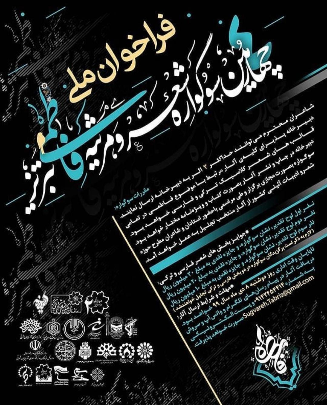 سوگواره شعر و مرثیه تبریز در آستانه تبدیل به بزرگترین اتفاق فاطمی در عرصه هنر