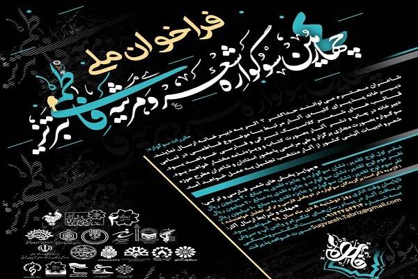 اعضای هئیت داوران چهارمین سوگواره شعر فاطمی تبریز معرفی شد