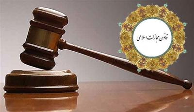 بررسی جرم تبلیغ علیه نظام در قانون مجازات اسلامی