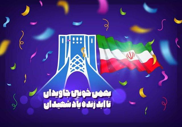 مراسم یوم الله 22 بهمن در بستر فضای مجازی برگزار می شود